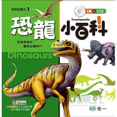 恐龍小百科(附CD) B688001
