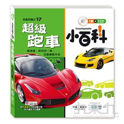 超級跑車小百科(附CD) B688017