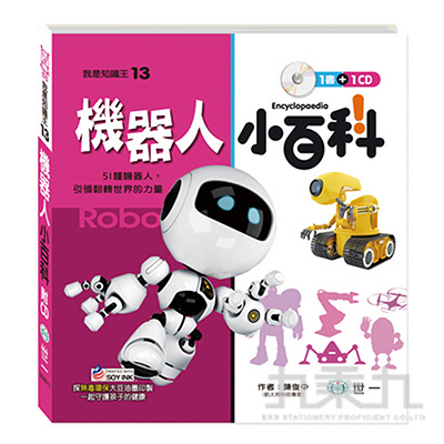 機器人小百科(附CD) B688013