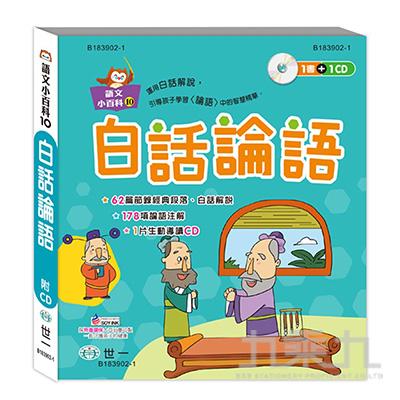 白話論語(語文小百科) B183902-1