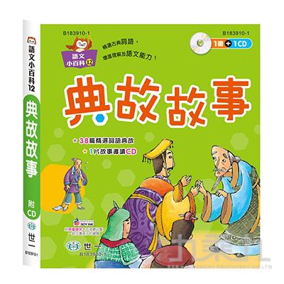典故故事(語文小百科) B183910-1