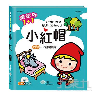 小紅帽(不來梅樂隊) B6935-1