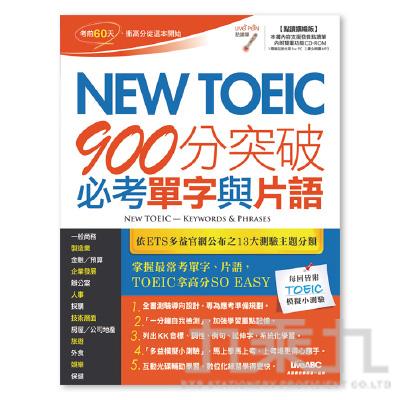 NEWTOEIC900分突破必考單字與片