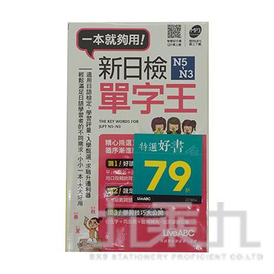 新日檢N5~N3單字王(口袋書)