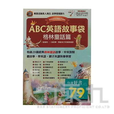 97#ABC英語故事袋格林童話篇