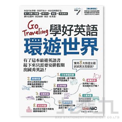@Go Traveling 學好英語環遊世界