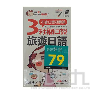 @3秒開口說旅遊日語(口袋書) 點讀版
