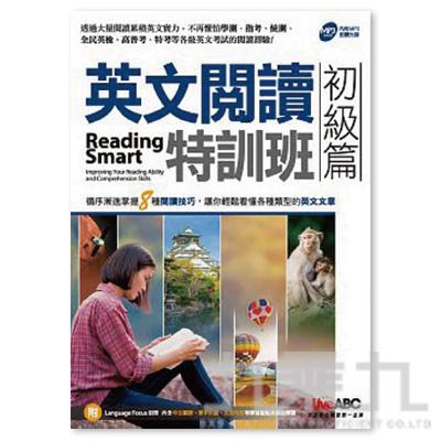 英文閱讀特訓班:初級篇