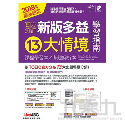 @官方頒訂 新版多益13大情境學習指南