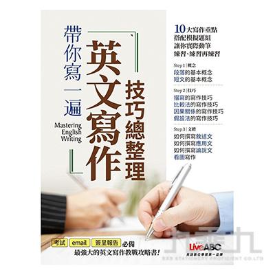 @帶你寫一遍英文寫作技巧總整理