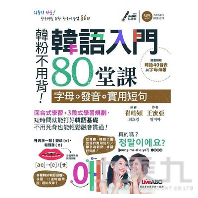 韓語入門80堂課 字母+發音+實用短句(附MP3)