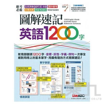 @圖解速記英語1200字 (全新增修版