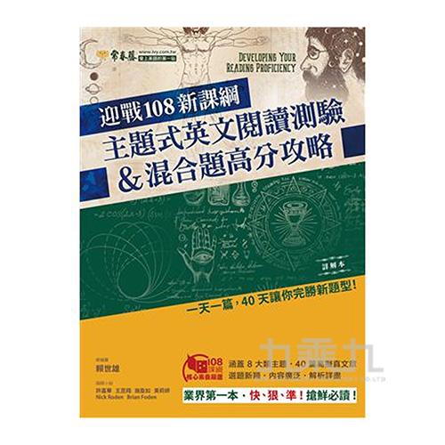 迎戰108新課綱:主題式英文閱讀測驗&混合題高分攻略