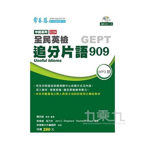中級追分片語909(附MP3)