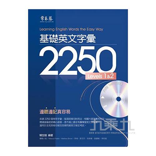 基礎英文字彙 2250 LEVELS 1&2 (1MP3)