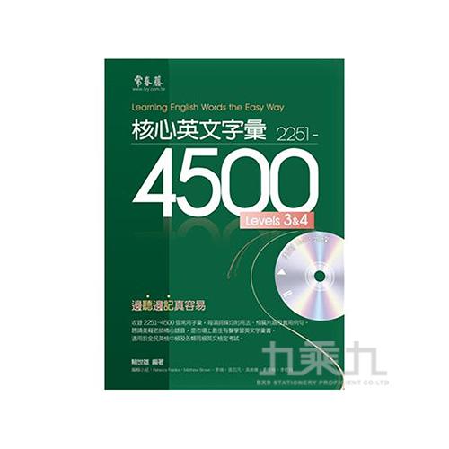 核心英文字彙 2251-4500 LEVELS 3&4 (1MP3)