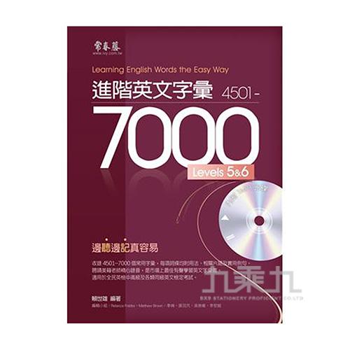 進階英文字彙 4501-7000 LEVELS 5&6 (1MP3)