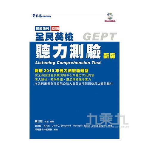 全民英檢聽力測驗-初級(新版)(1MP3)