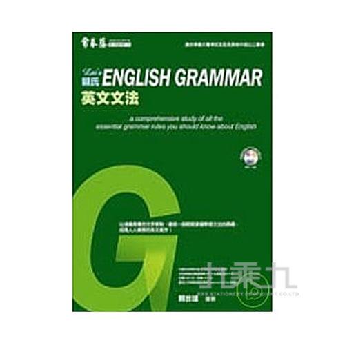 賴氏英文文法(附1MP3)