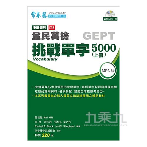 中級挑戰單字5000(上)(附MP3)