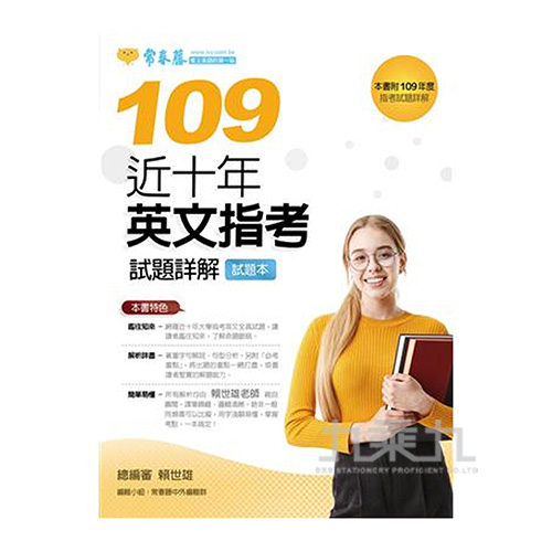 @近十年英文指考試題詳解-試題本+詳解本(109年版)