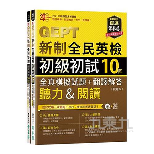 @準!GEPT新制全民英檢初級初試10回全真模擬試題+翻譯