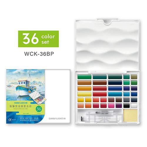 雄獅雲波水彩36色 WCK-36BP