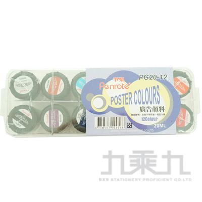 12色20ml廣告顏料 PG20-12