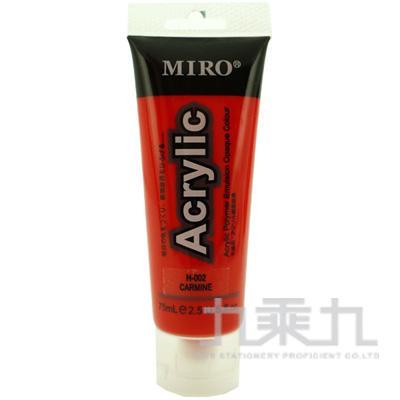 MIRO壓克力顏料 H-002