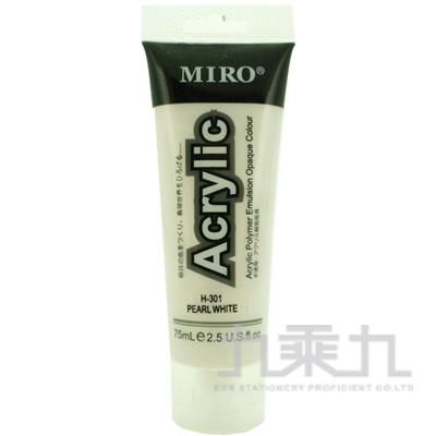 珍珠色壓克力顏料 H-301 白色( 同A-301 )