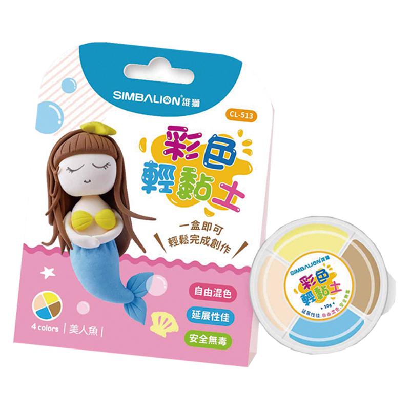 彩色輕黏土/美人魚 CL-513