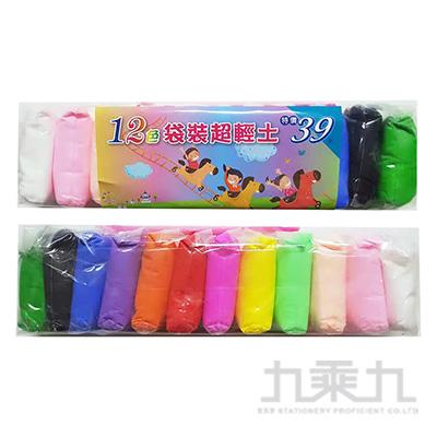 12色袋裝超輕黏土 G0124
