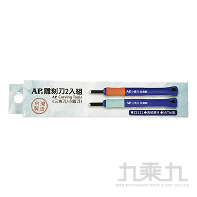 AP雕刻刀2入組 Z5311