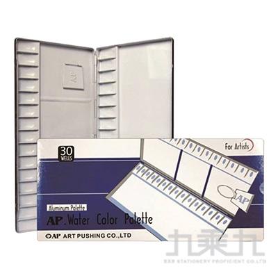 AP鋁製調色盤-30格 E0030