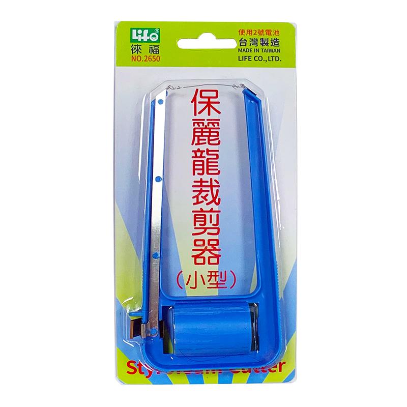 保麗龍裁剪器-小型 NO.2650