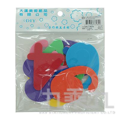 EVA泡棉DIY素材包-大尺寸數字 DH-107