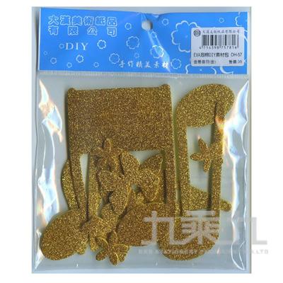 94#EVA泡棉素材包-金蔥音符(金) DH-57
