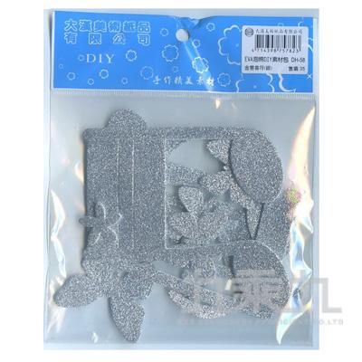 94#EVA泡棉素材包-金蔥音符(銀) DH-58
