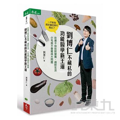 @劉博仁不藏私的功能醫學新王道
