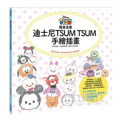 @簡單易學迪士尼TSUM TSUM手繪插畫