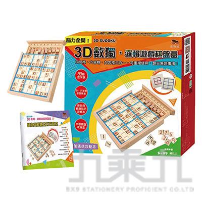 3D數讀 邏輯遊戲棋盤盒
