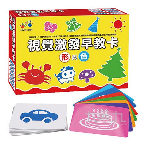 嬰兒視覺激發早教卡-形與色