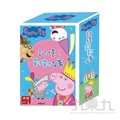 粉紅豬小妹 記憶對對碰 PG040A