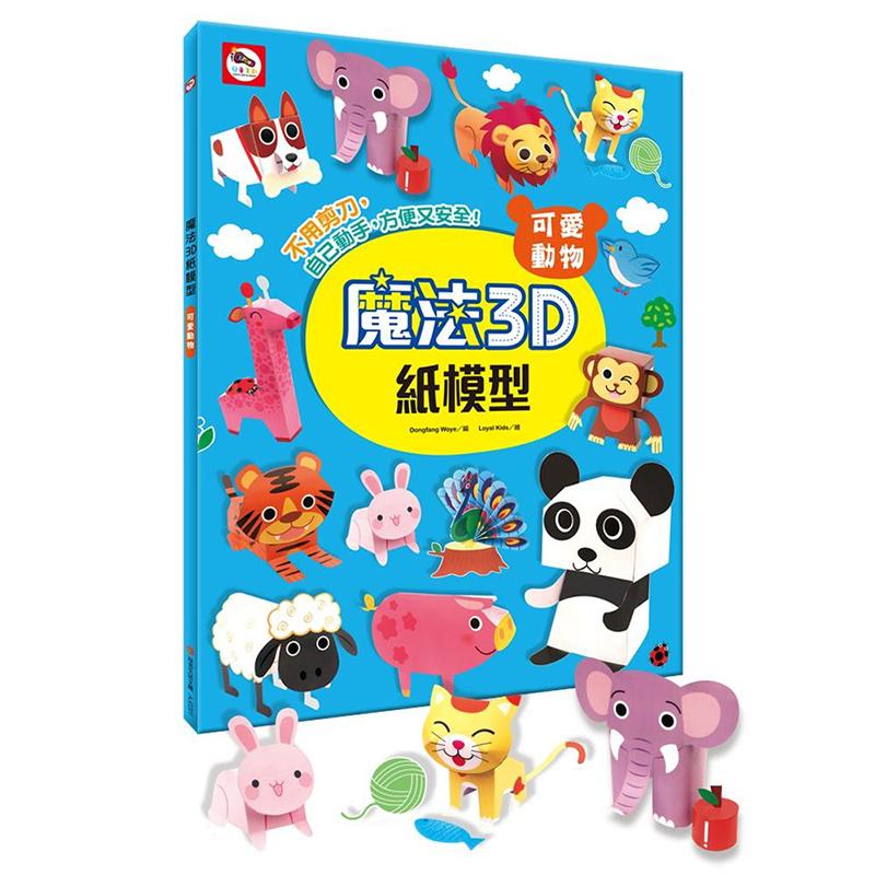 D/B魔法3D紙模型:可愛動物 AJ0201