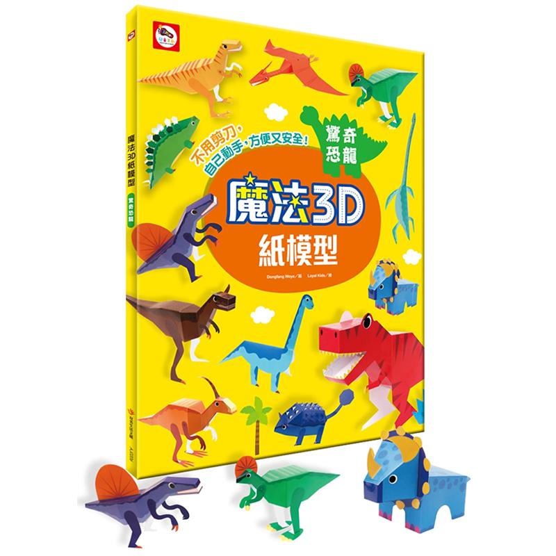 D/B魔法3D紙模型:驚奇恐龍 AJ0206