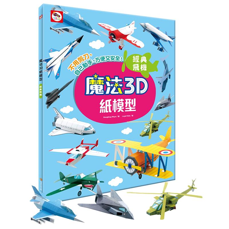 D/B魔法3D紙模型:經典飛機 AJ0203
