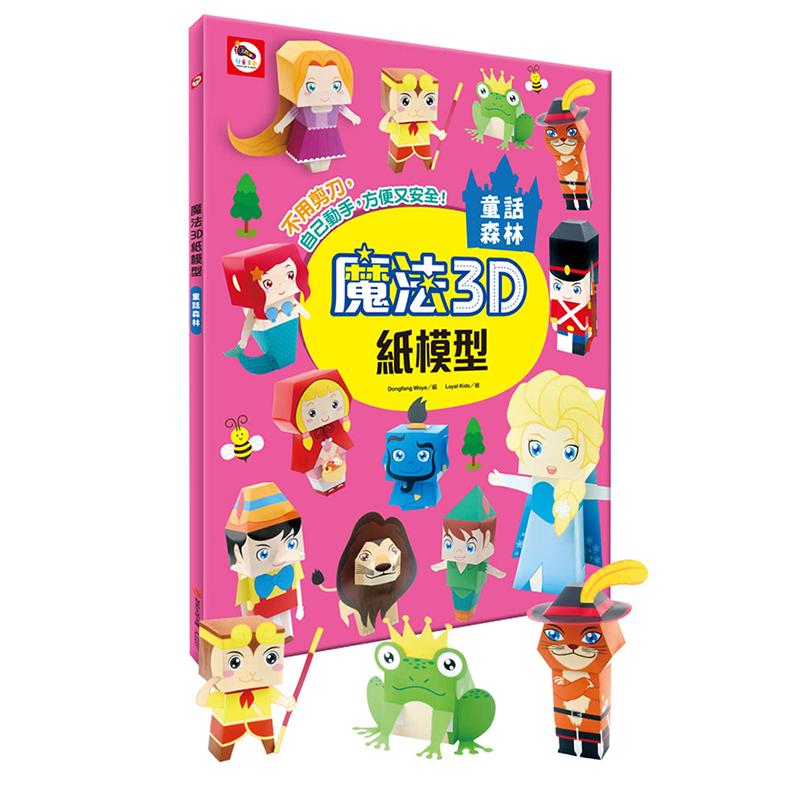 D/B魔法3D紙模型:童話森林 AJ0207