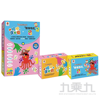 D/B眼明手快+瘋狂8桌遊 F10100-4