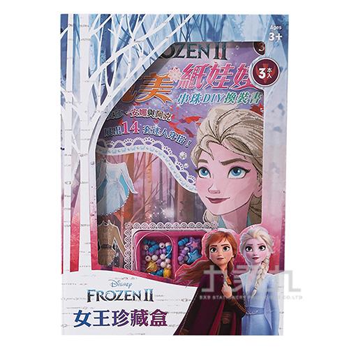 冰雪奇緣2 女王珍藏盒