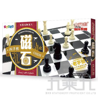 新磁石西洋棋(大) G903
